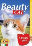 Beauty Beauty cat - ТЕЛЕШКО МЕСО, пълноценна храна за израснали котки, консерва, Австрия - 415 гр (ika beauty cat ТЕЛЕШКО МЕСО консерва котка 415гр)