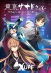 Aksys Tokyo Xanadu eX+ (PC) Software - jocuri