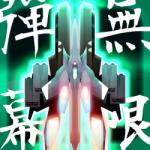 Doragon Entertainment Danmaku Unlimited 2 (PC) Játékprogram